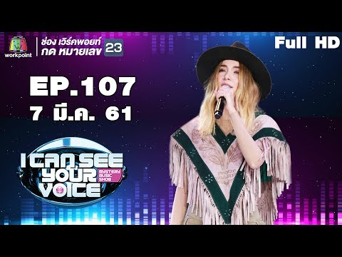 I Can See Your Voice -TH | EP.107 |  ปาล์มมี่ | 7 มี.ค. 61 Full HD