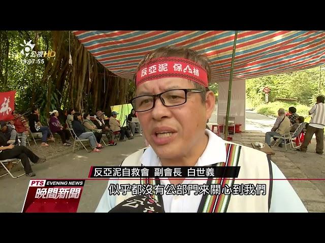 反亞泥礦權展延 太魯閣族人封路八天抗議