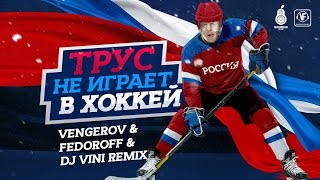 Vengerov & Fedoroff and Vini ft. Лев Лещенко - Трус не играет в хоккей
