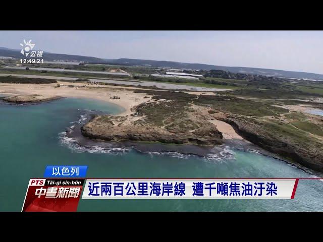 以國海灘遭焦油汙染 海洋生態大浩劫