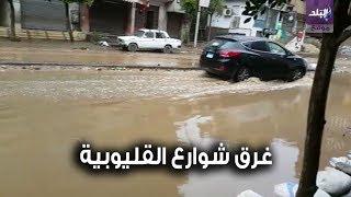 صدى البلد | غرق شوارع القليوبية وتجمعات للمياه بسبب ...