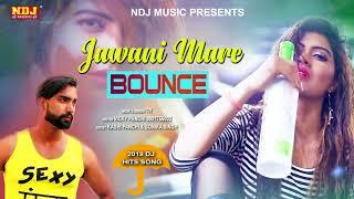 Jawani Mare Bounce – TR – Sonika Singh