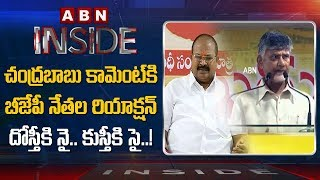 BJP Leaders Strongly Respond on Chandrababu Comments- Insi..
