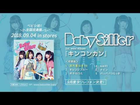 BabySitter 1st.mini album『キンコンカン』全曲ダイジェスト