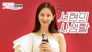 (ENG CC) 배우 서현에게 여러분들이 직접 질문하는 댓글 인터뷰