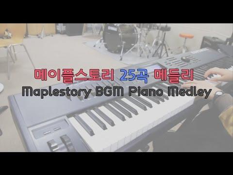 메이플스토리 BGM 25곡 메들리 with 피아노 (Maplestory BGM Piano Medley 25 songs)