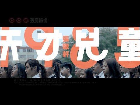 張敬軒 Hins Cheung《天才兒童1985》(Prodigy 1985) [Official MV]