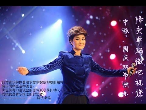20130602 中国文艺 周末版 藏乡妙音:降央卓玛