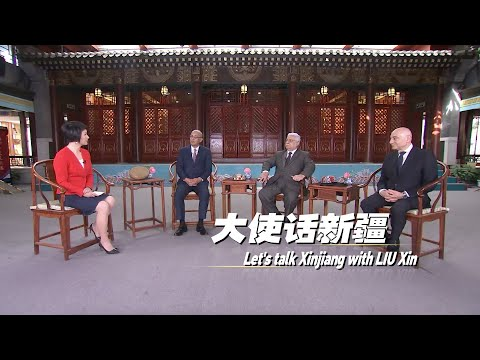 CGTN: Let's talk Xinjiang: LIU Xin speaks to three ambassadors to China