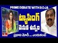 ట్యాపింగ్ వెనుక ఉన్నది ప్రధాని మోడీ... ఎందుకంటే - Congress RamachandraReddy   Prime Debate With Roja