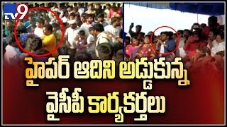 YCP Men disrupt Hyper Aadhi meeting in Chittoor..