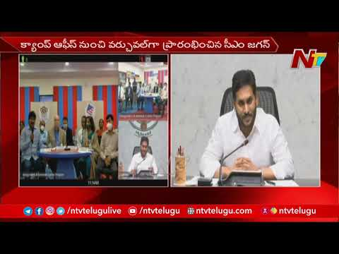 CM Jagan expresses happiness over opening of American Corner at Andhra University in Vizag