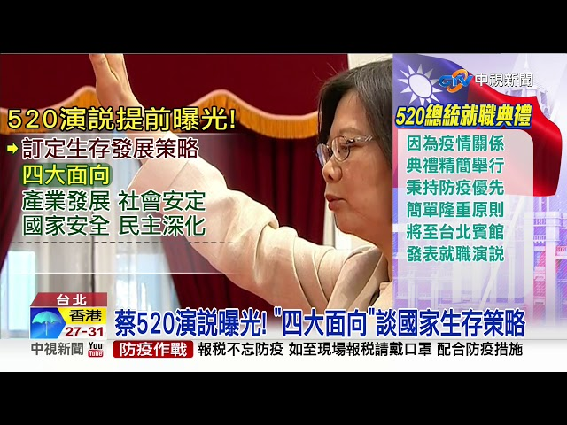 """蔡520演說曝光! """"四大面向""""談國家生存策略"""