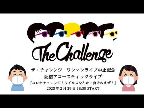 ザ・チャレンジ 配信アコースティックライブ「コロナチャレンジ!ウイルスなんかに負けねえぜ!」