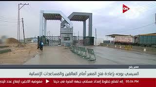 الرئيس السيسي يوجه بإعادة فتح معبر رفح أمام العالقين والمساعدات ...