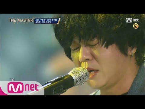 the master [스페셜] 진정한 음악의 공존을 보여준 윤도현-'흰수염고래' 171110 EP.1