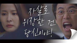 """[포효] 이혼하자는 조여정(Cho Yeo Jeong)에 분노하는 오만석(Oh Man Seok) """"위선 떨지 마""""  아름다운 세상 (Beautiful world) 15회"""
