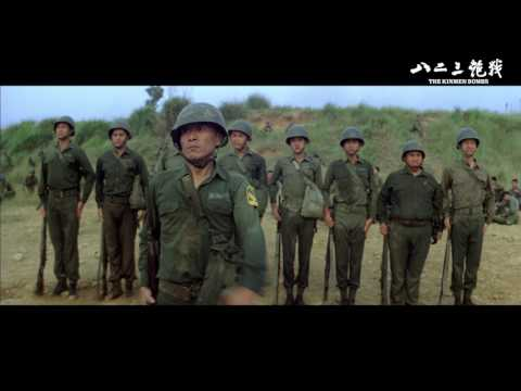 《八二三炮戰》The Kinmen Bombs|全新數位修復預告 Trailer|中影,中影數位電影頻道,經典影片,數位修復