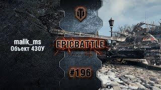 Превью: EpicBattle #196: malik_ms / Объект 430У