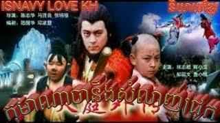 រឿងកុមាណាចានឹងសំលាញ់ជ្រូក វៃគ្នាពីដើមដល់ចប់ និយាយខ្មែរ Full movie Speak khmer ISNAVY LOVE KH
