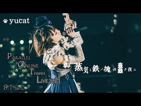 【工場夜景クルージングライブ】 ダイジェスト映像 Long ver.【yucat】2021.8.1
