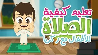 Learn How To Pray (Salah for Kids) The Right Way – Learn Salah for ...
