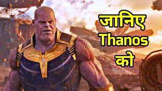 Thanos Origin & Powers Explained in HINDI   Thanos in Avengers Infinity War   Thanos New Origin