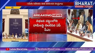 Niti Aayog Meeting 2018 Live Update | AP CM Chandrababu Naidu key Speech at Niti Aayog Meeting