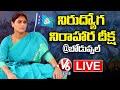 YS Sharmila LIVE | Nirudyoga Nirahara Deeksha | Boduppal | V6 News