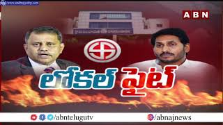 AP Politics Heat Up Due to AP Local Body Elections | Nimmagadda Vs CM YS Jagan | ABN Telugu