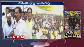Byreddy Rajasekhar Reddy F 2 F after joining TDP..
