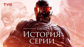 Расцвет и упадок Crysis   История серии.