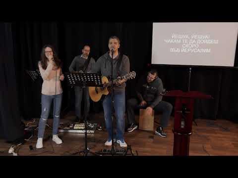 Йешуа, нова песен, 29-ти март 2020