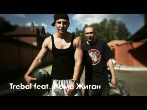 Рома Жиган - Наше Движение (feat. Trebal) (Prod.by Miko GLSS)