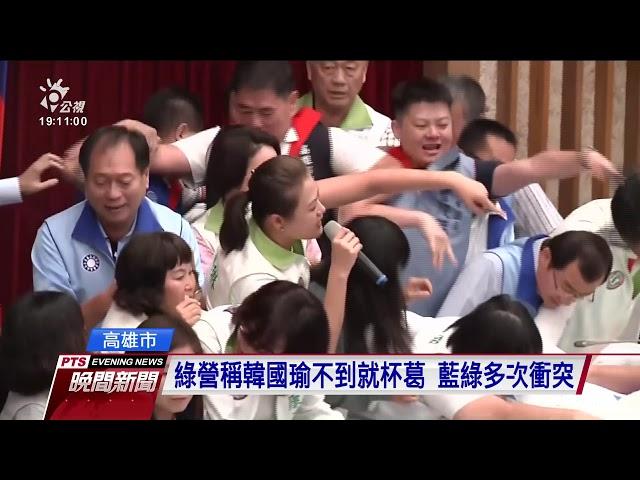 韓國瑜缺席總預算報告 高市議會爆衝突