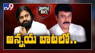 Political Mirchi: Pawan Kalyan To Follow Chiranjeevi!..