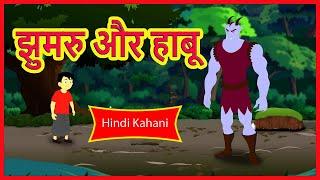 झुमरू और हाबू | Hindi Cartoon Story | Moral Stories for Children | Maha Cartoon TV XD HD