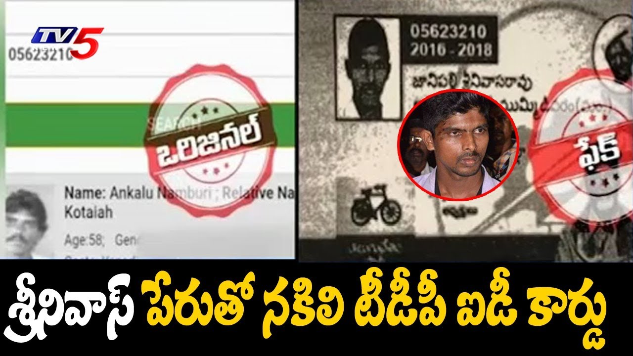 YS Jagan Attack Case Accused Srinivas Fake TDP Membership ID Card