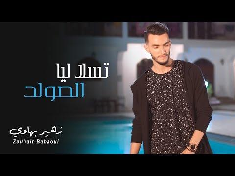 زهير البهاوي - تسلا ليا الصولد(حصريأ)  (Zouhair Bahaoui - Tsala Liya Solde (EXCLUSIVE Music Video 4K