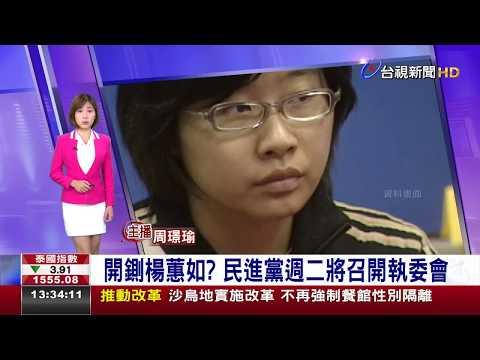 開鍘楊蕙如? 民進黨週二將召開執委會
