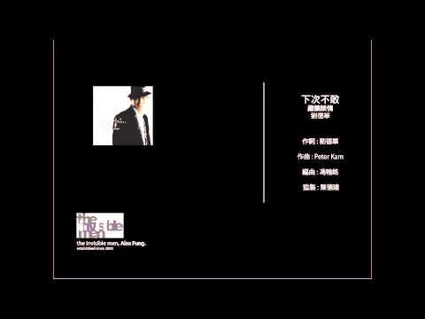 劉德華 Andy Lau - 下次不敢