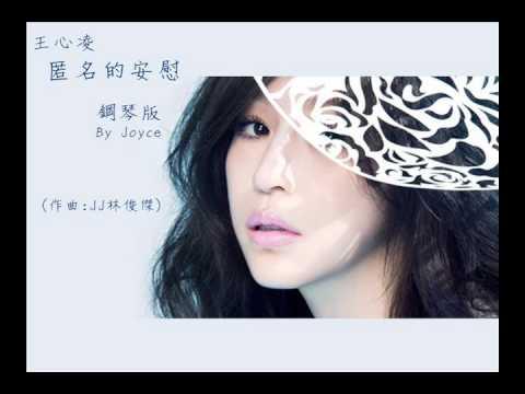 王心凌 - 匿名的安慰 (鋼琴版) JJ林俊傑作曲