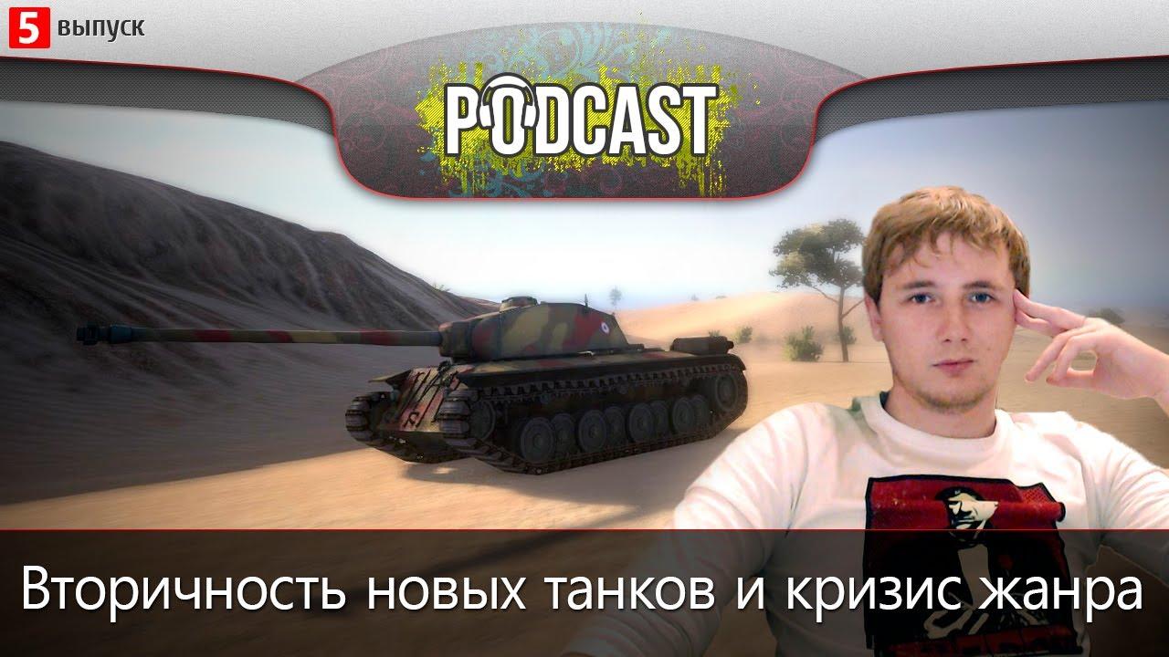 """PODCAST #5: Вторичность новых танков или """"Кризис жанра""""."""