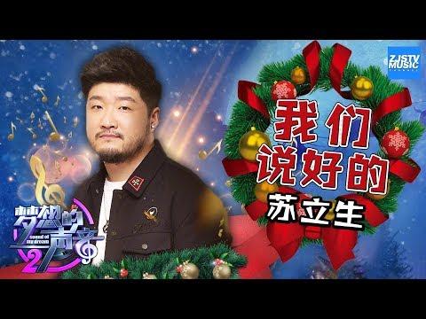 [ CLIP ] 苏立生《我们说好的》《梦想的声音2》EP.8 20171222 /浙江卫视官方HD/