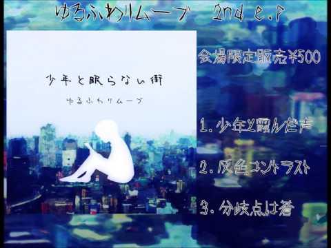 ゆるふわリムーブ 2nd e.p 「少年と眠らない街」 トレーラー音源