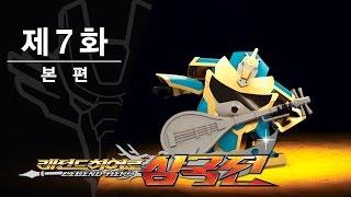 Legend Heroes - Episode 7 - Rock Spirit Duo