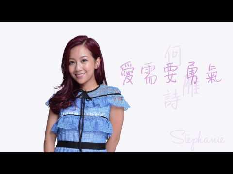 何雁詩 Stephanie - 愛需要勇氣 (劇集