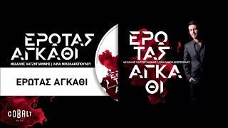 Μιχάλης Χατζηγιάννης - Έρωτας Αγκάθι - Official Audio Release