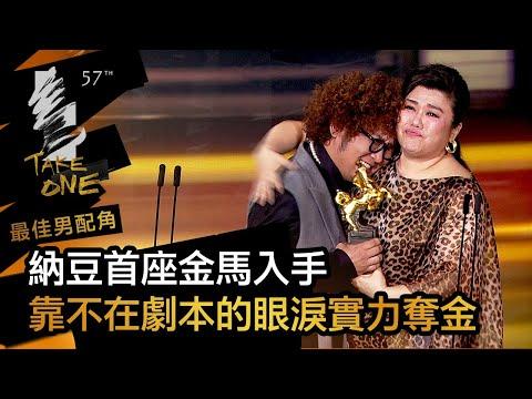 第57屆金馬獎頒獎典禮--最佳男配角 納豆首座金馬入手 靠不在劇本的眼淚實力奪金