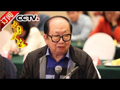 《中国文艺》 20170114 向经典致敬 本期人物——作曲家 王立平 | CCTV-4